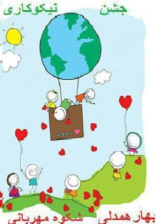 بهار همدلی………….. شکوه مهربانی