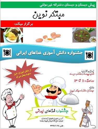 جشنواره دانش آموزی غذاهای ایرانی