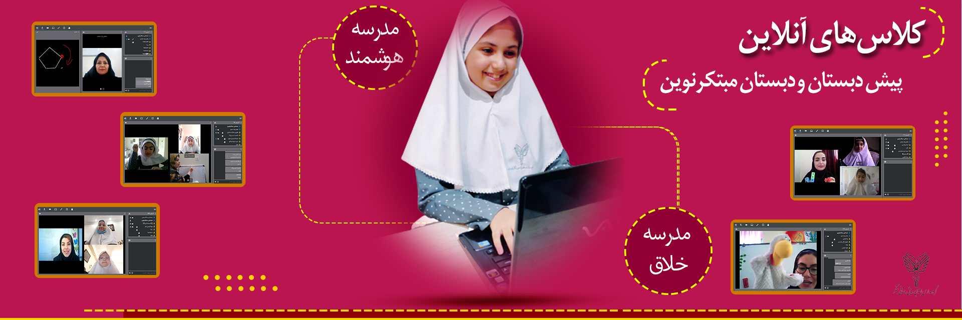 کلاسهای آنلاین